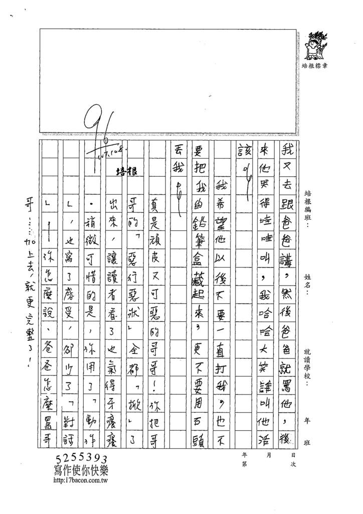 107W3204陳浩鈞 (2).jpg