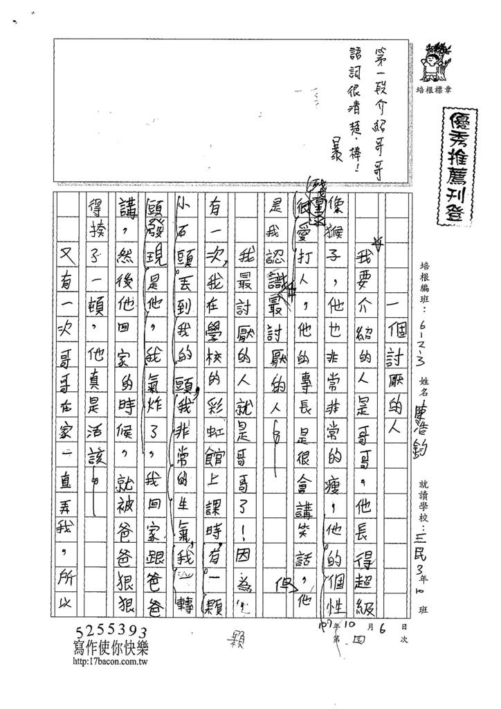 107W3204陳浩鈞 (1).jpg