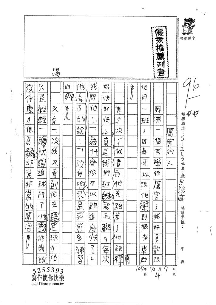 107W3204黃絡庭 (1).jpg