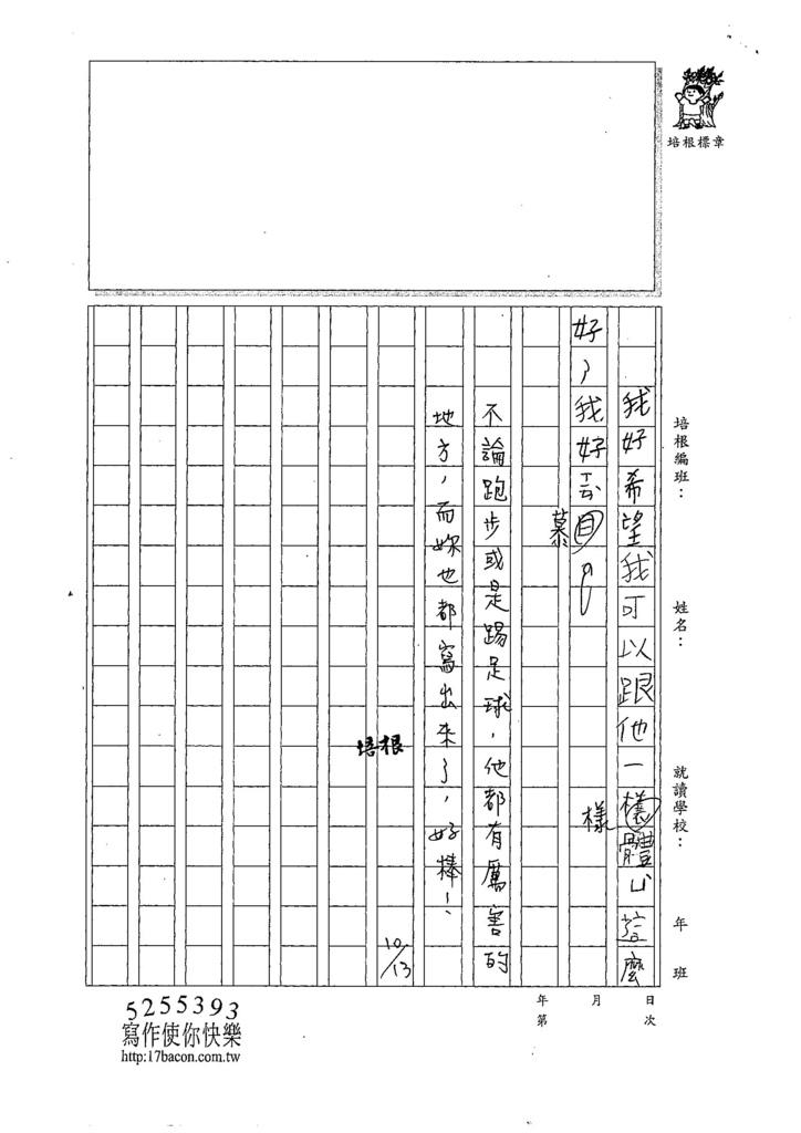 107W3204黃絡庭 (2).jpg