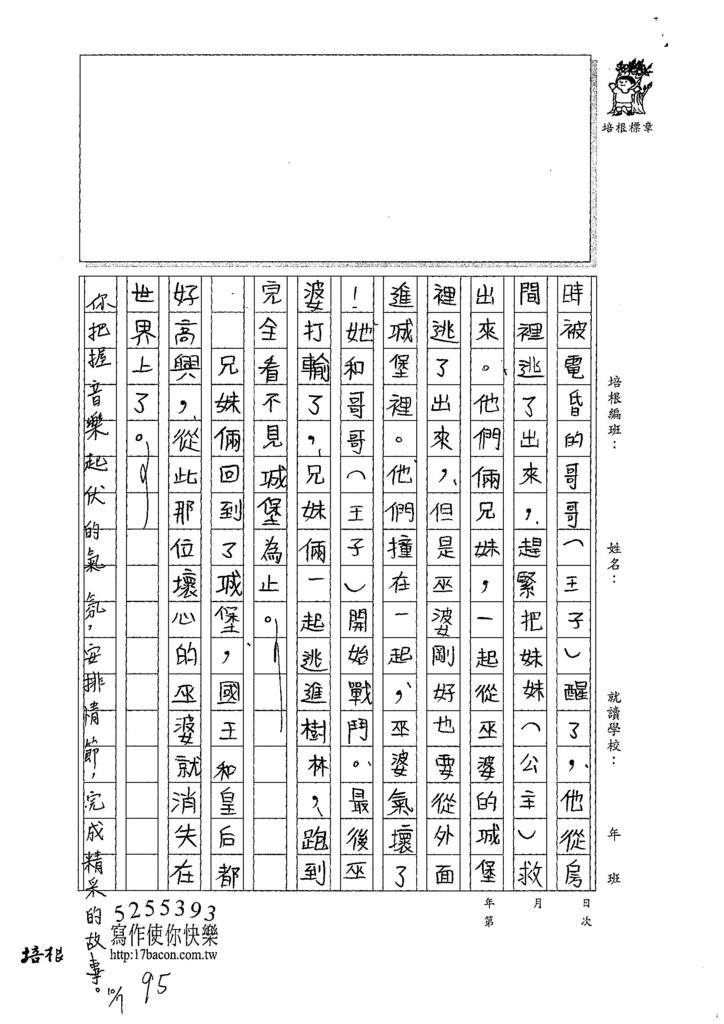 107W4204楊永熙 (2).jpg