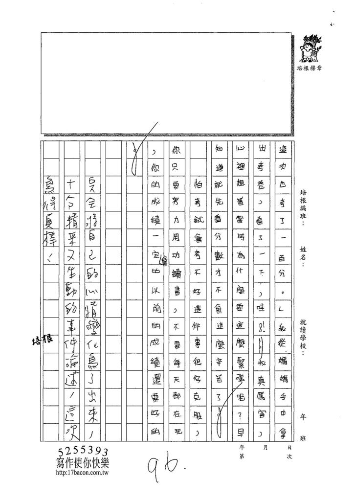 107W5206賴品潔 (3).jpg
