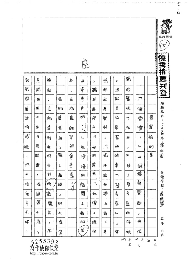 107W5206賴品潔 (1).jpg