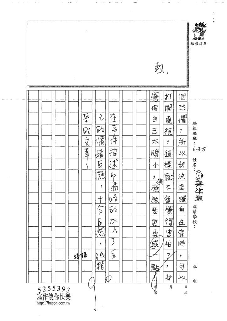 107W5206陳妤嫻 (3).jpg