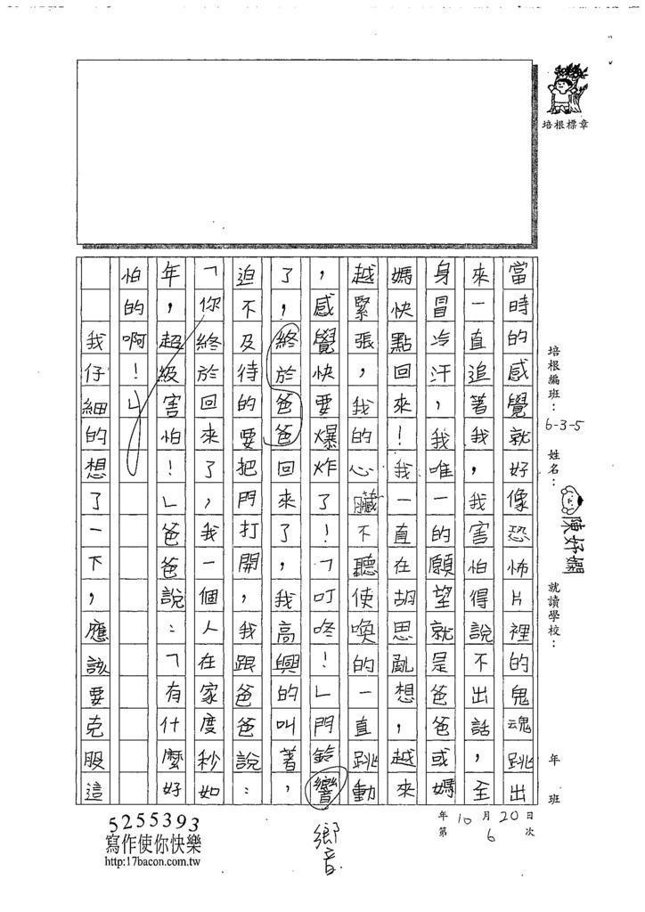 107W5206陳妤嫻 (2).jpg