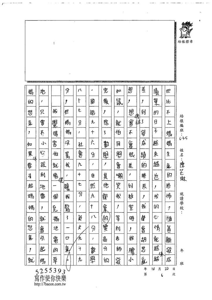 107W5206陳芷琳 (2).jpg