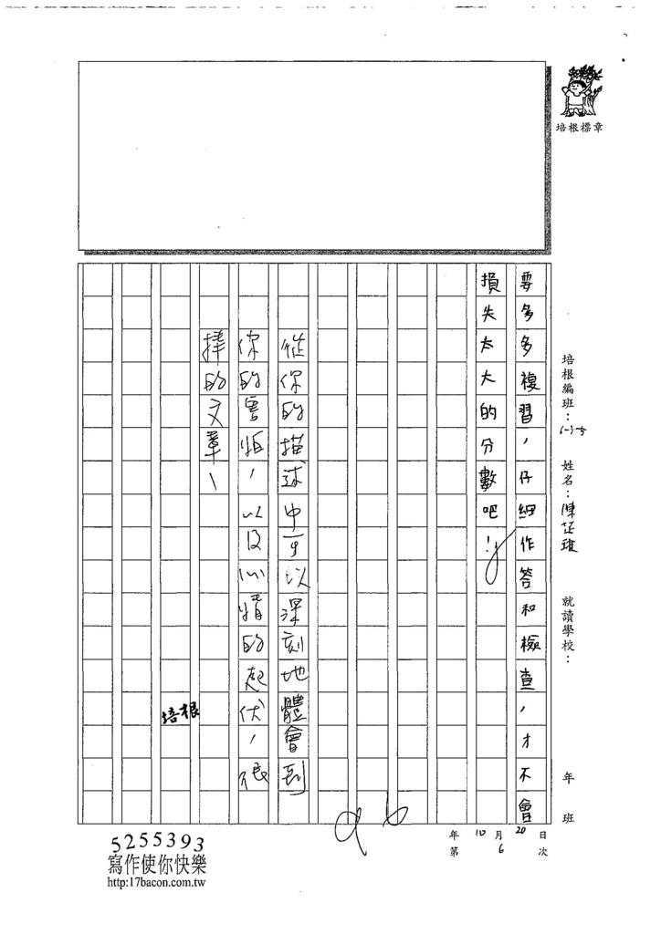 107W5206陳芷琳 (3).jpg