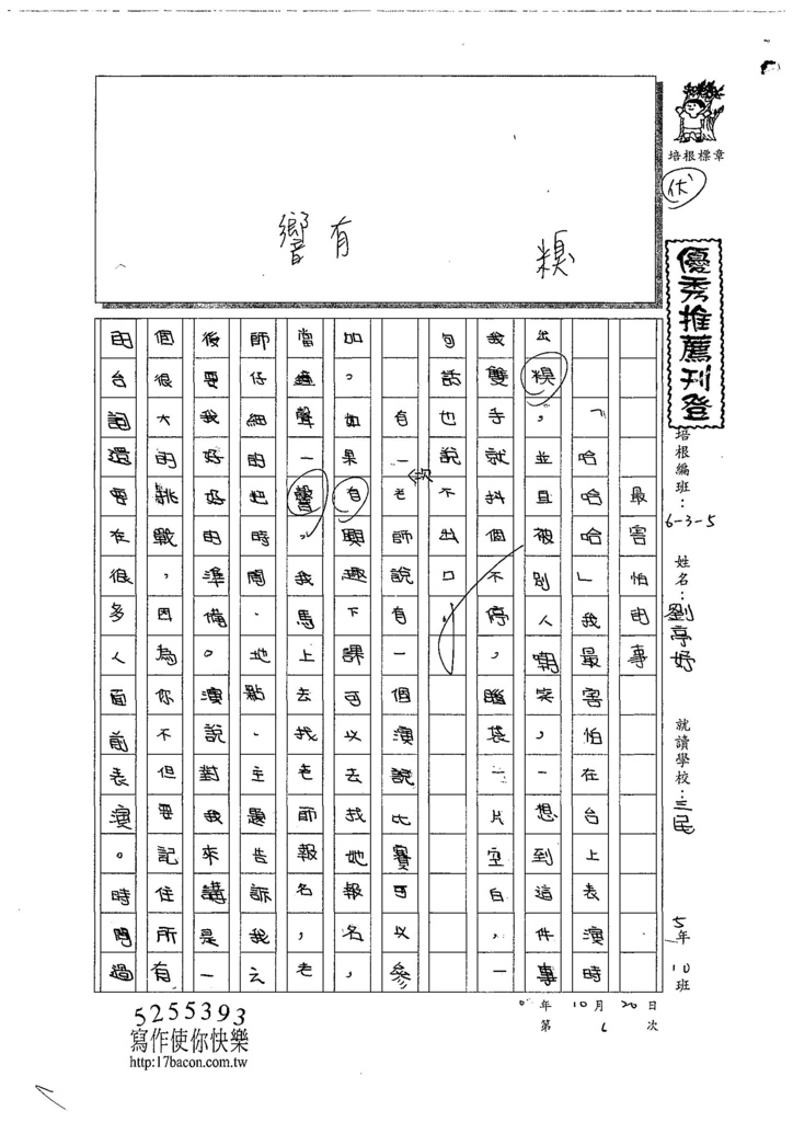 107W5206劉亭妤 (1).jpg