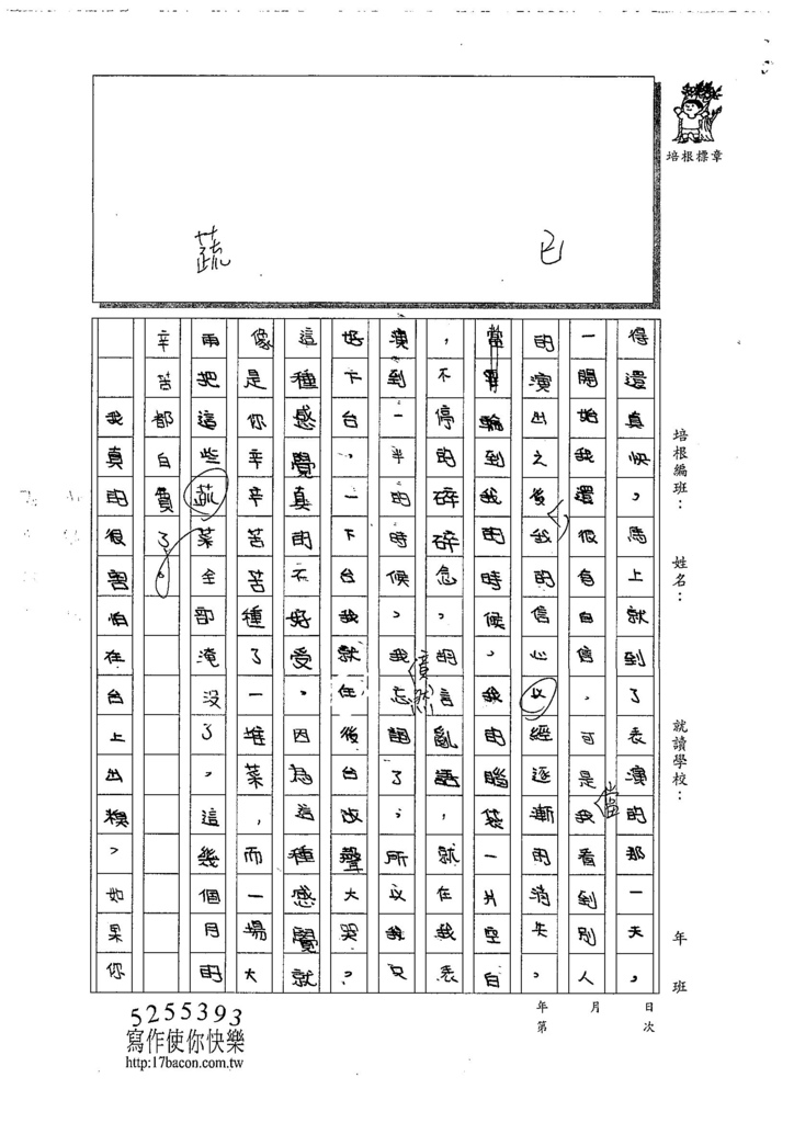 107W5206劉亭妤 (2).jpg