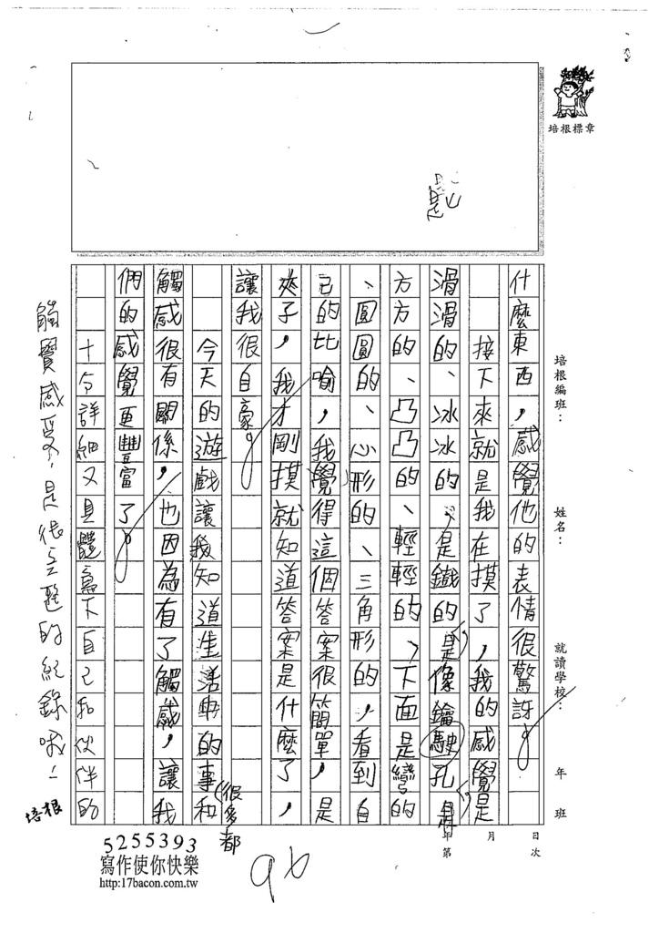 107W4206洪雋閎 (2).jpg