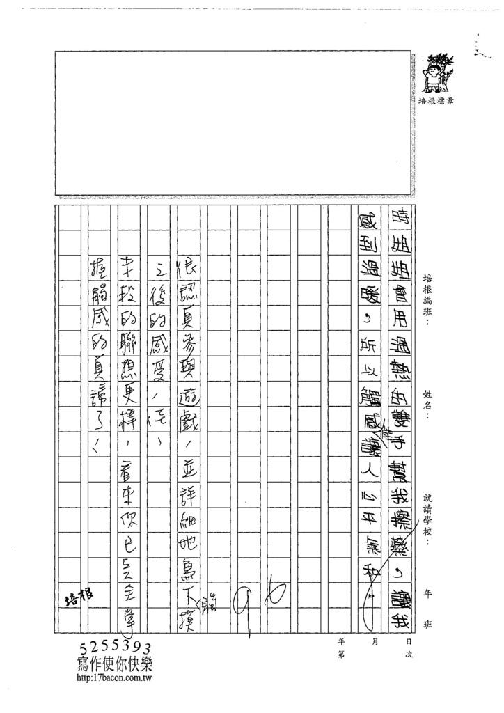 107W4206陳品言 (3).jpg