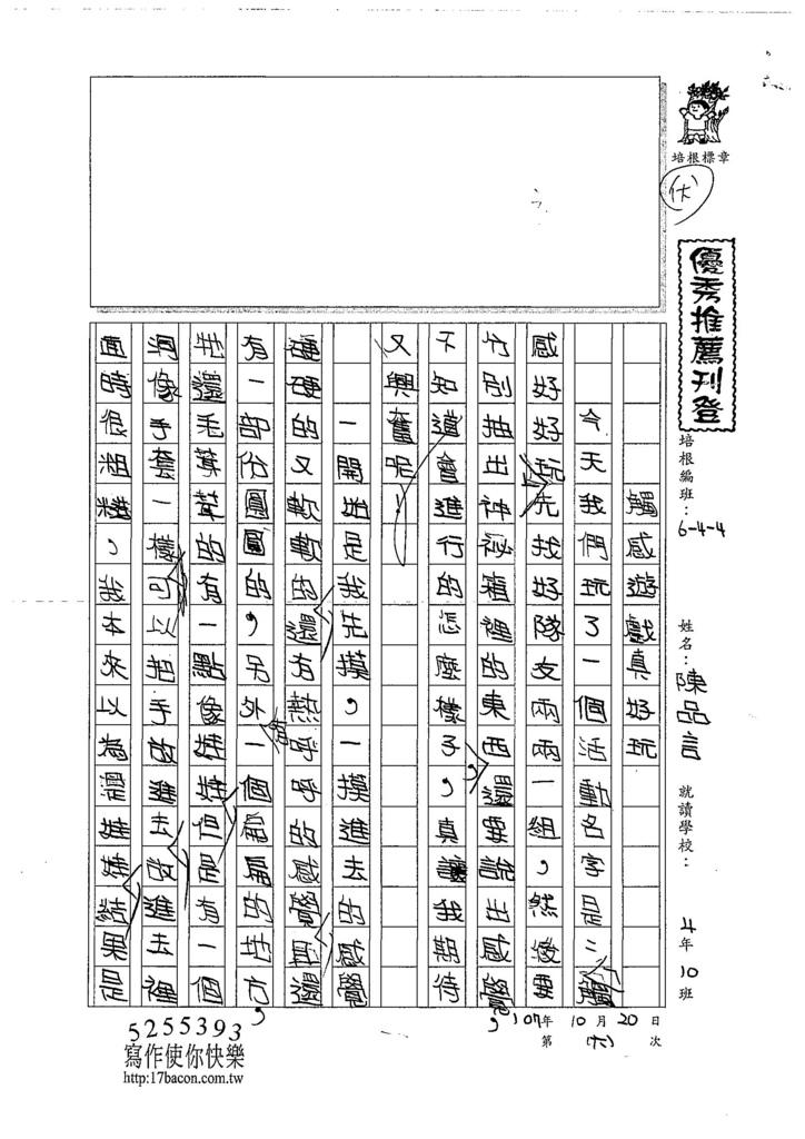 107W4206陳品言 (1).jpg