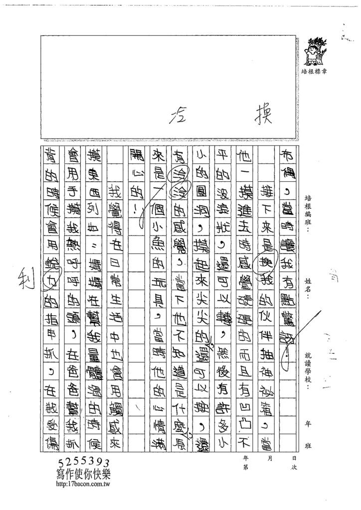 107W4206陳品言 (2).jpg