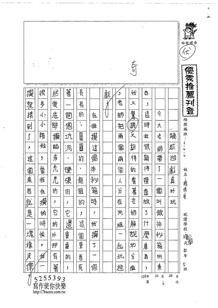 107W4206楊侑昕 (1).jpg