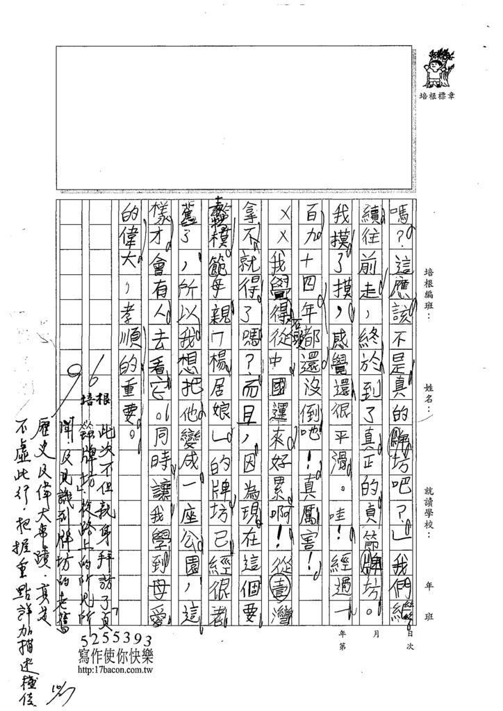 107W3207周宥全 (2).jpg