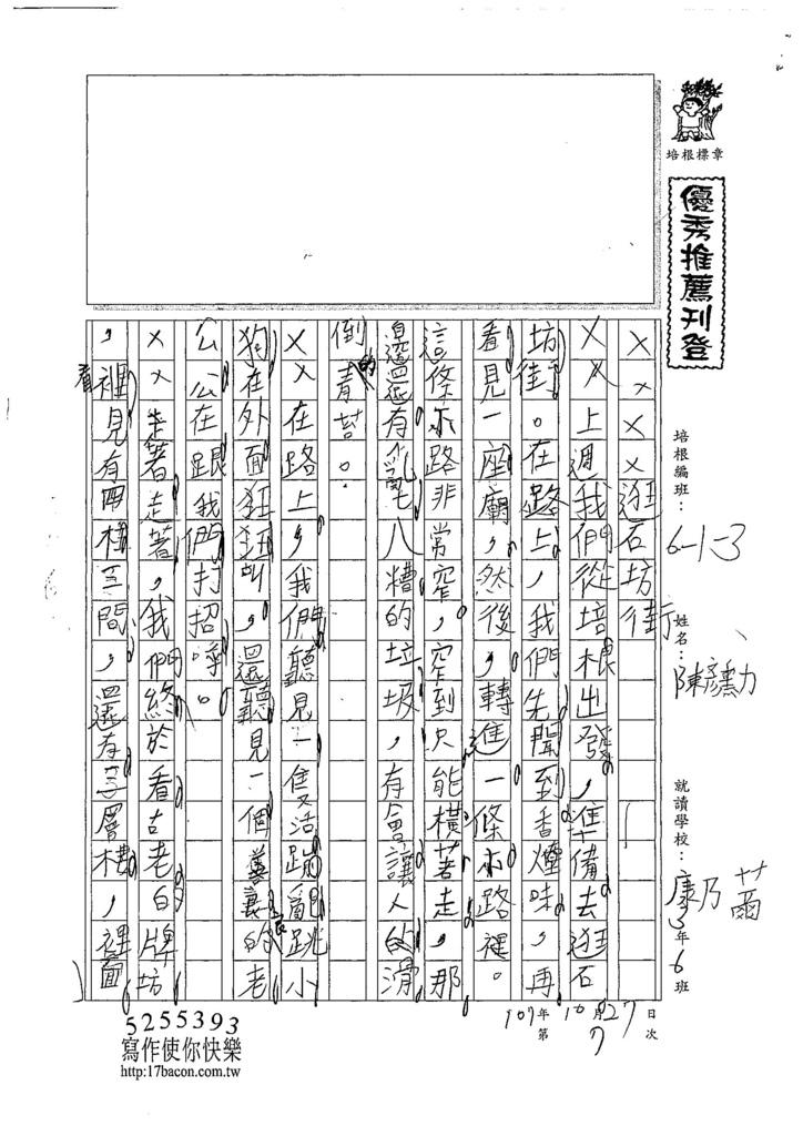 107W3207陳彥勳 (1).jpg