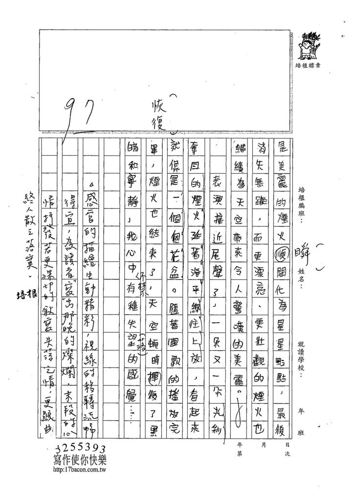 107W6206蔡欣融 (2).jpg