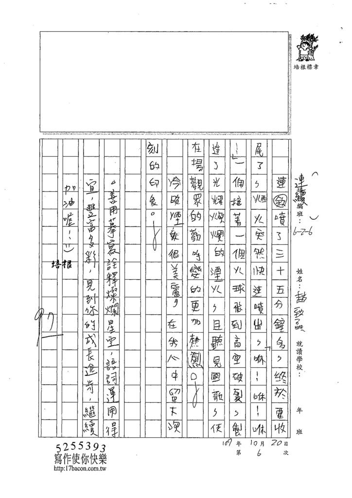 107W6206趙致融 (2).jpg