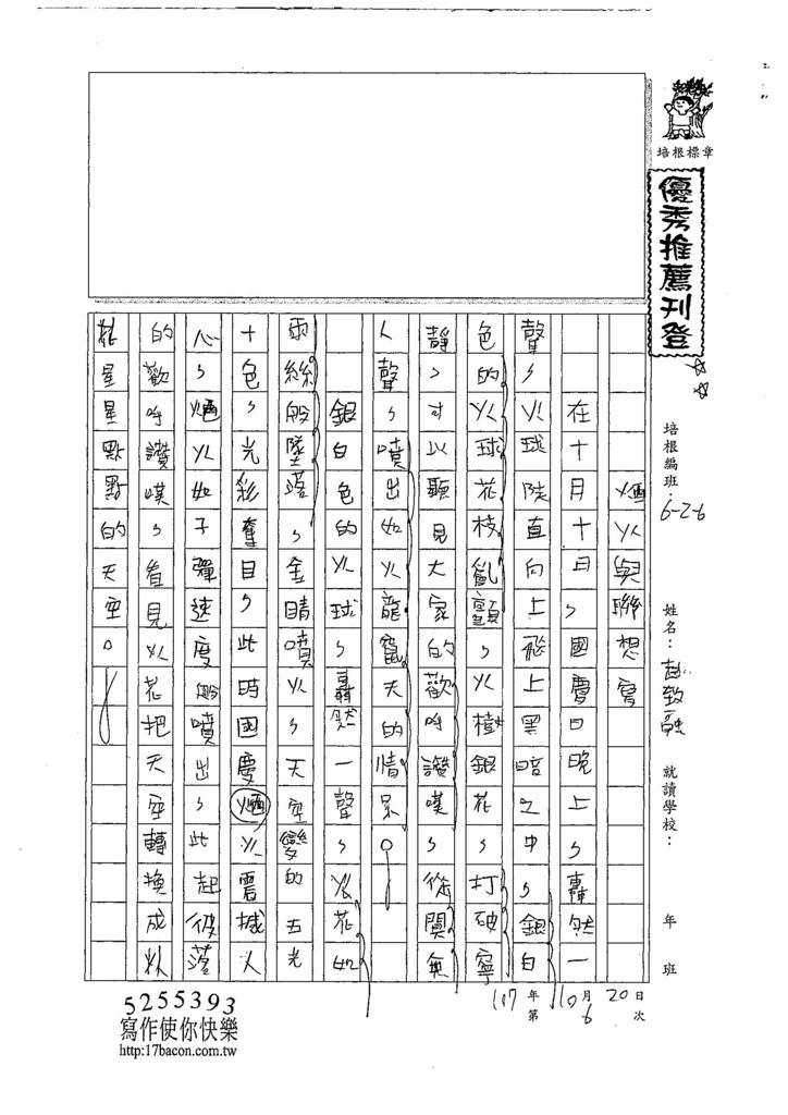 107W6206趙致融 (1).jpg