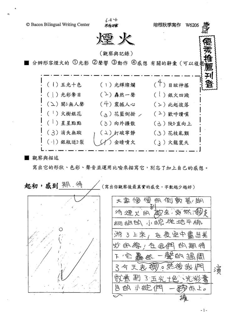 107W6206張季濰 (1).jpg