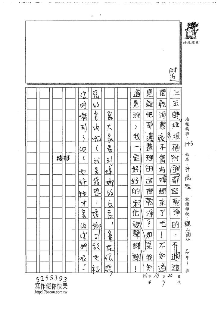 107W5206許嵐瑄 (3).jpg