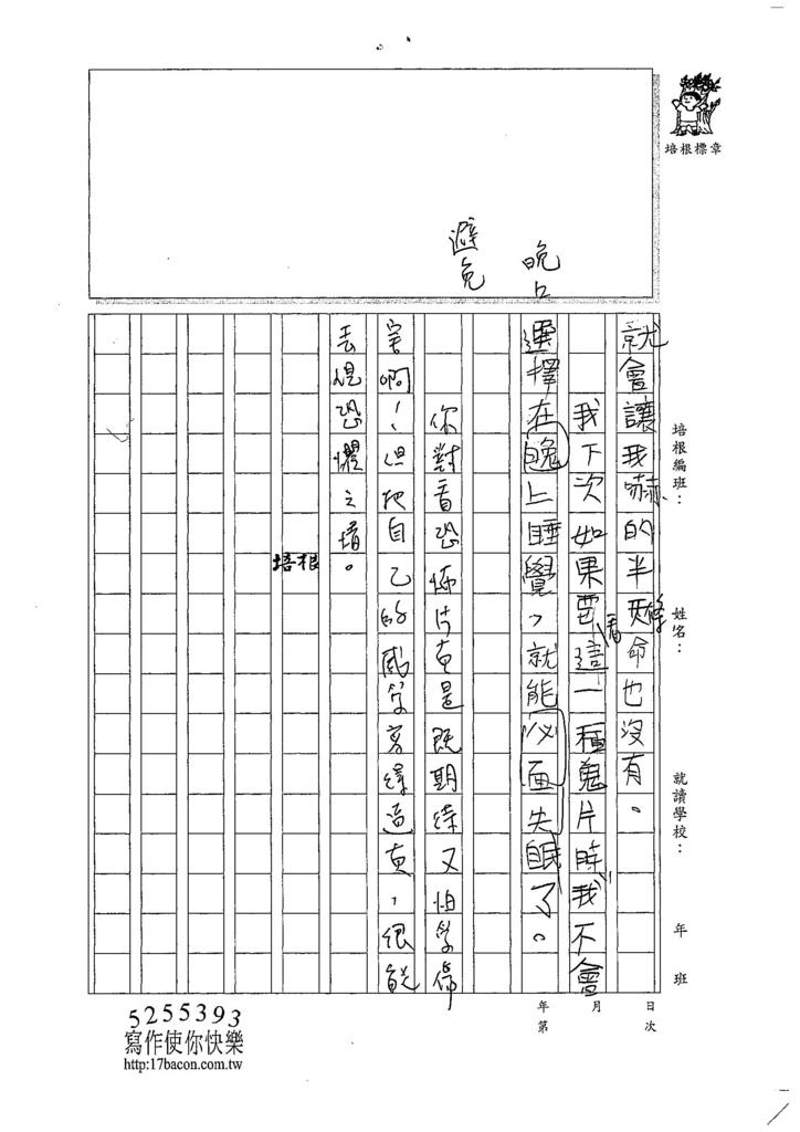 107W5206蕭守博 (2).jpg