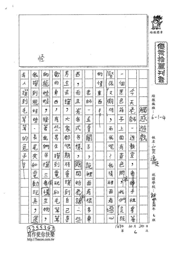 107W4206蔡逸璇 (1).jpg
