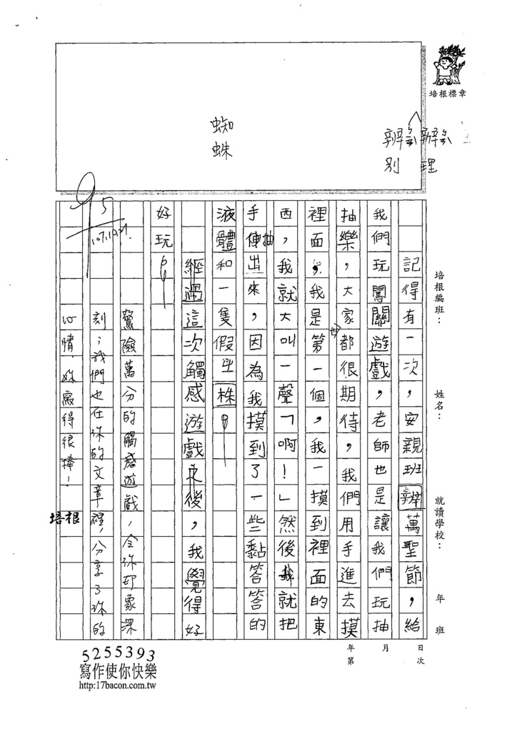 107W4206蔡逸璇 (2).jpg