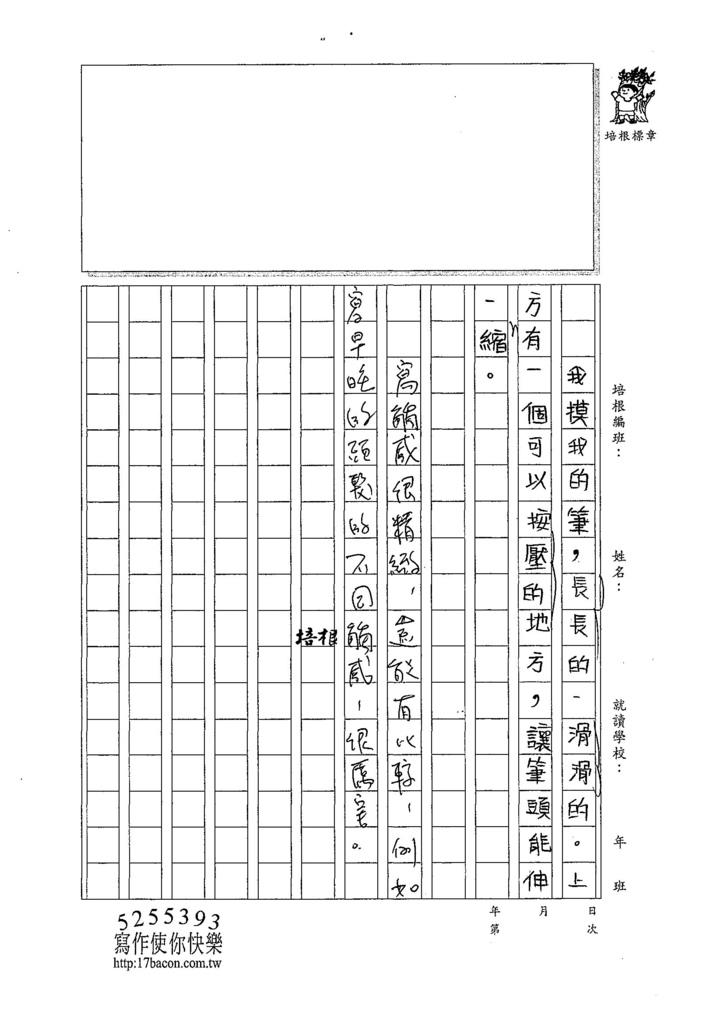 107W4206楊永熙 (2).jpg