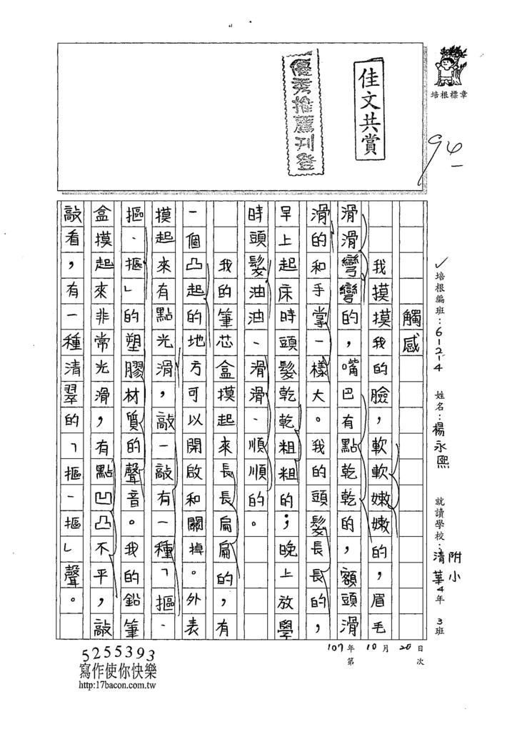107W4206楊永熙 (1).jpg