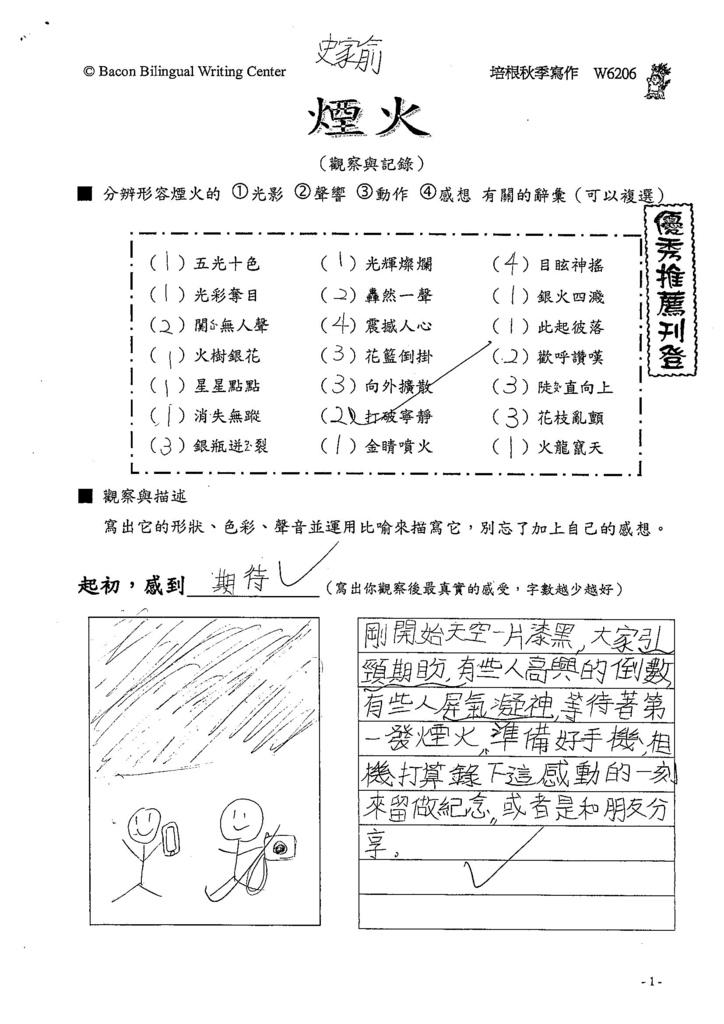 107W6206史家俞 (1).jpg