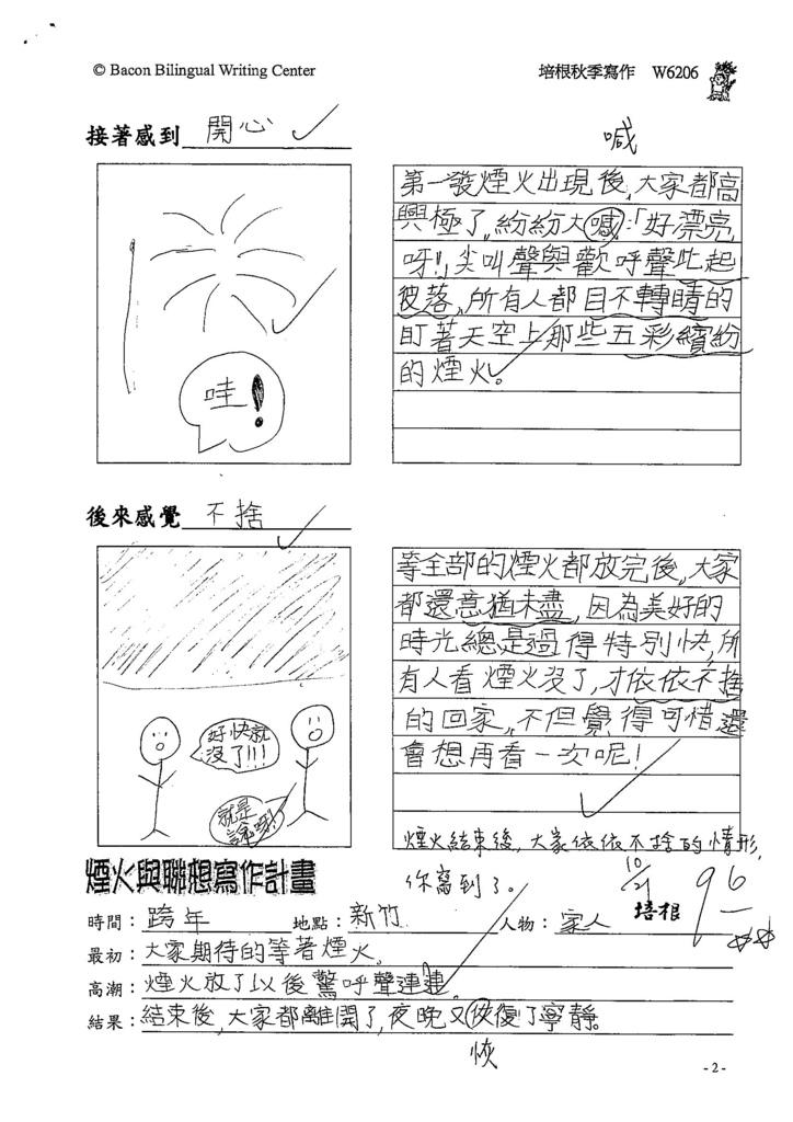 107W6206史家俞 (2).jpg