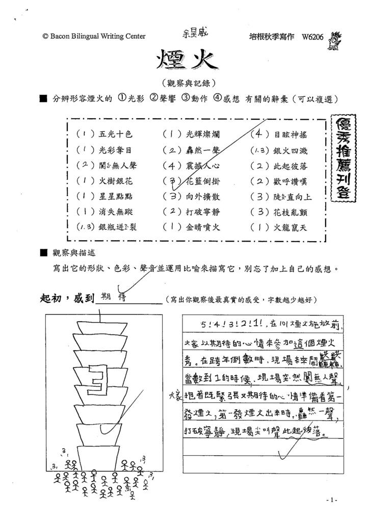 107W6206余昊威 (1).jpg