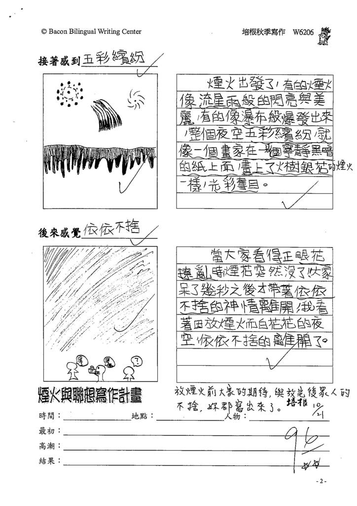 107W6206李亭蓉 (2).jpg