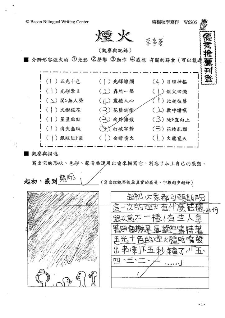 107W6206李亭蓉 (1).jpg