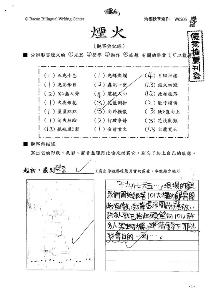 107W6206張宸瑜 (1).jpg