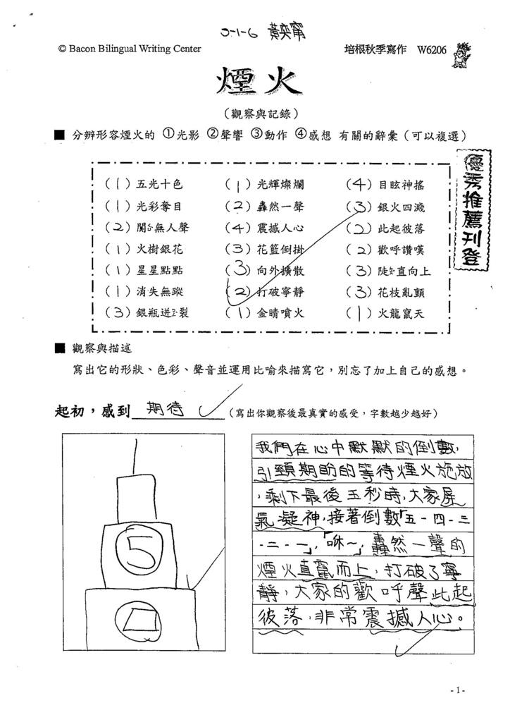 107W6206黃奕甯 (1).jpg