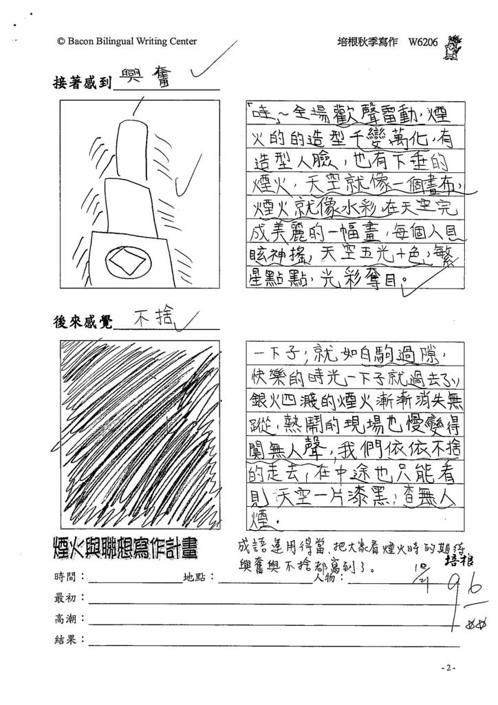 107W6206黃奕甯 (2).jpg