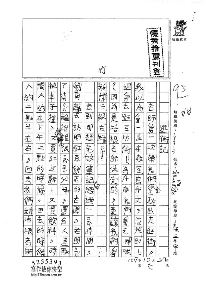 107W3207曾語安 (1).jpg