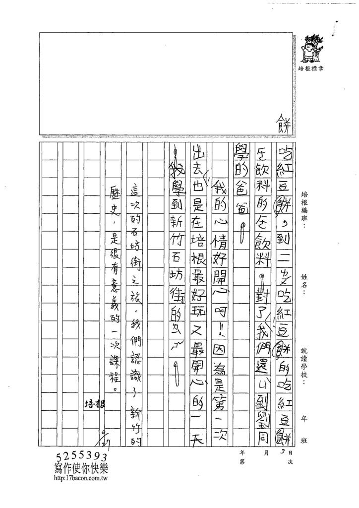 107W3207曾語安 (2).jpg