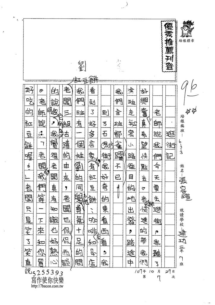 107W3207張容瑄 (1).jpg