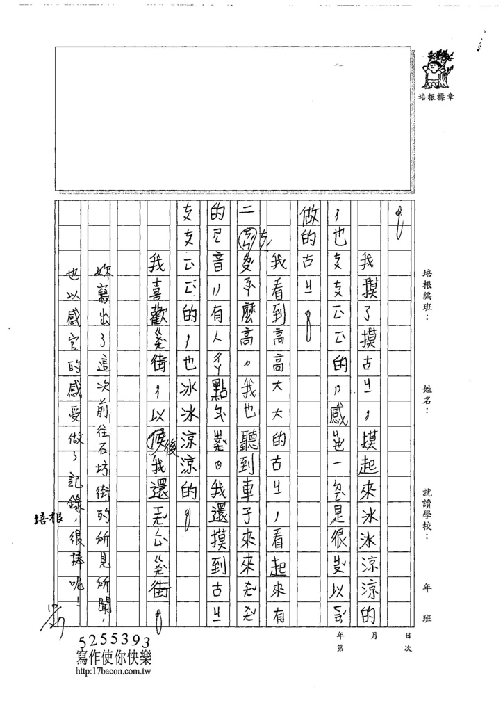 107W3207劉宥萱 (2).jpg