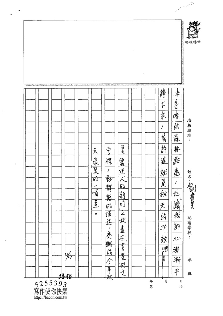 107WG206劉書旻 (3).jpg