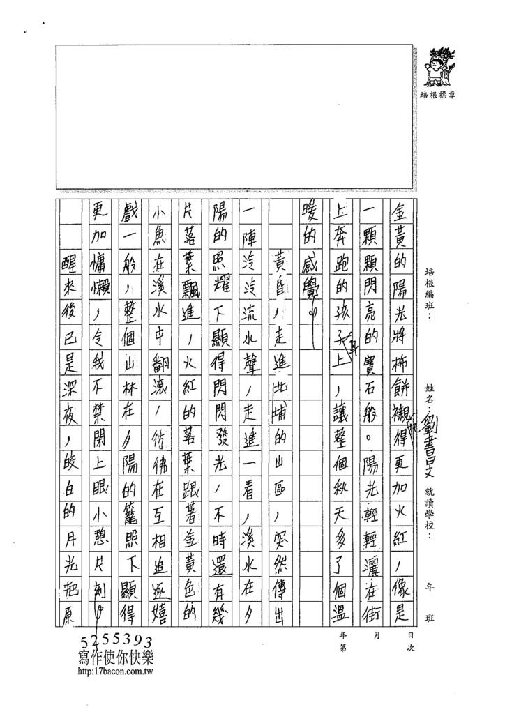 107WG206劉書旻 (2).jpg