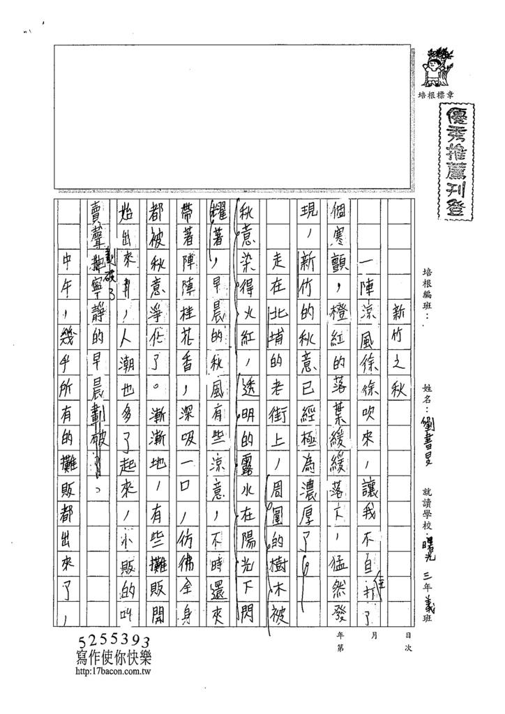 107WG206劉書旻 (1).jpg