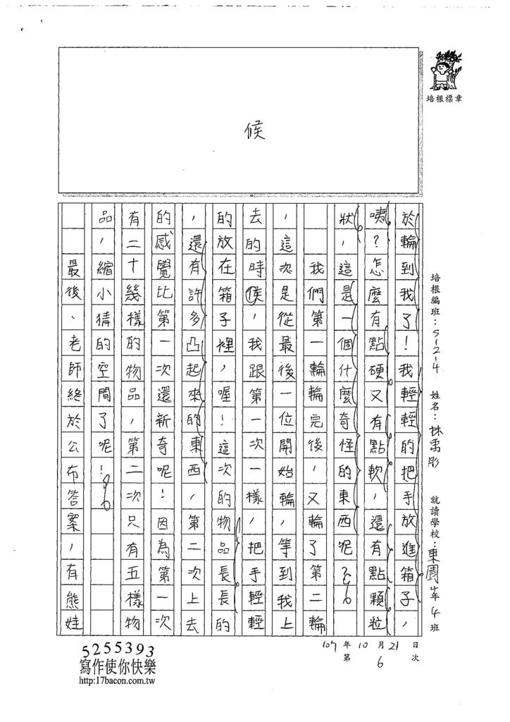 107W4206林禹彤 (2).jpg