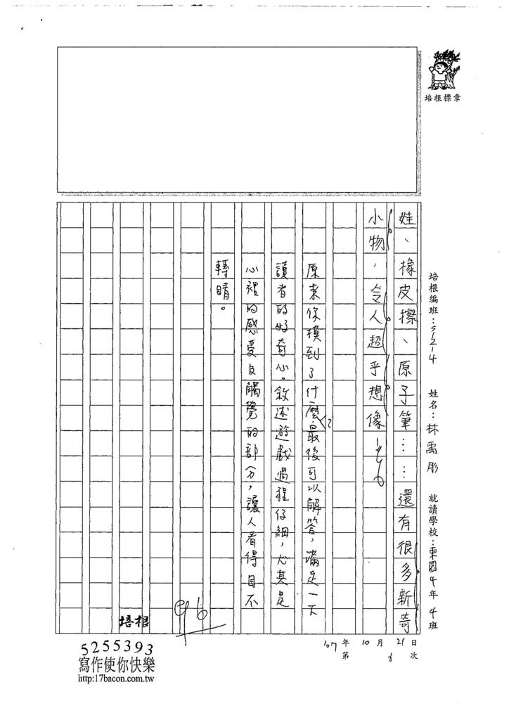 107W4206林禹彤 (3).jpg