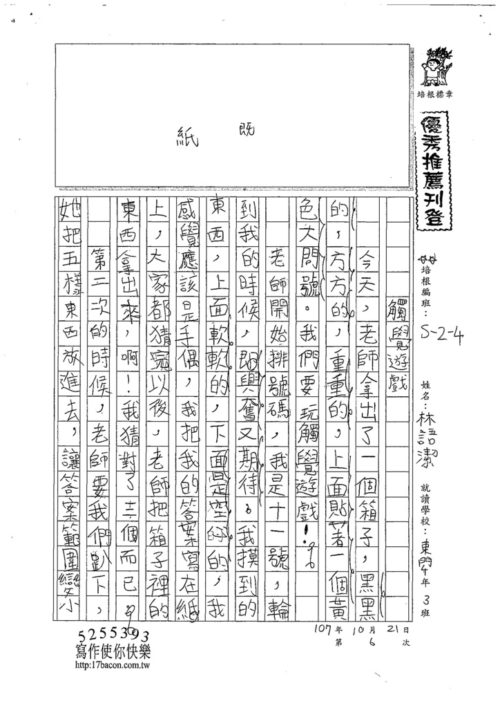 107W4206林語潔 (1).jpg