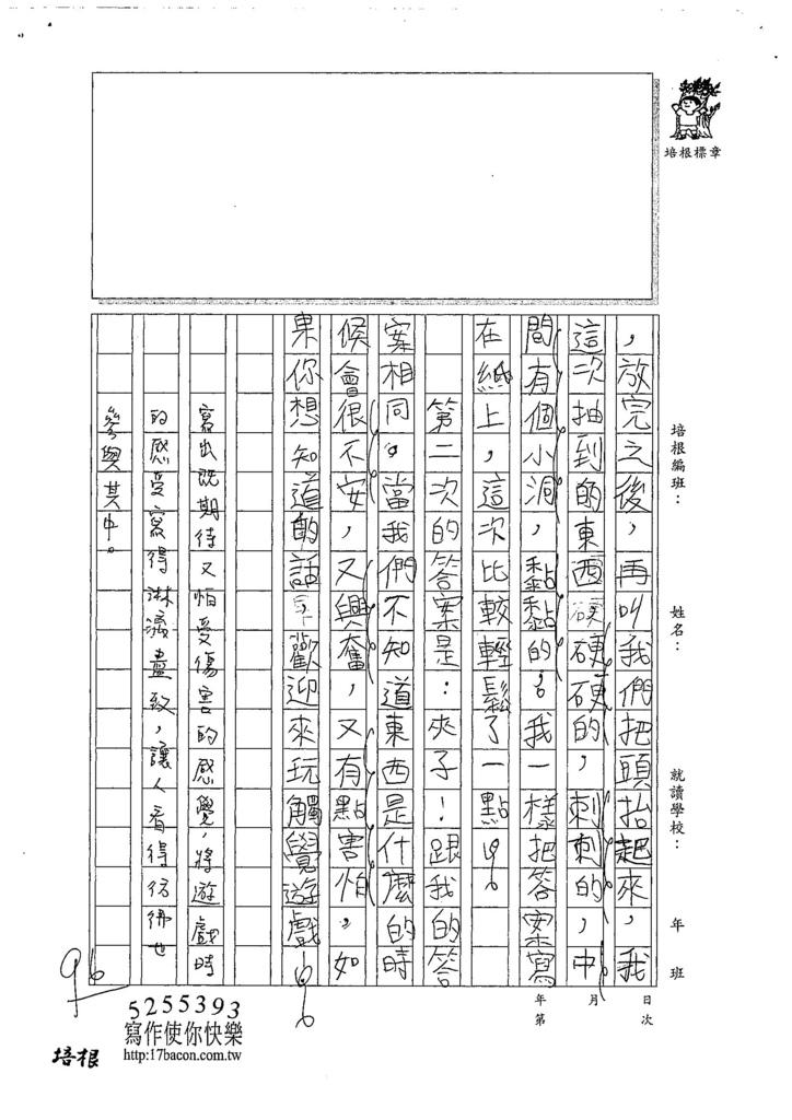 107W4206林語潔 (2).jpg