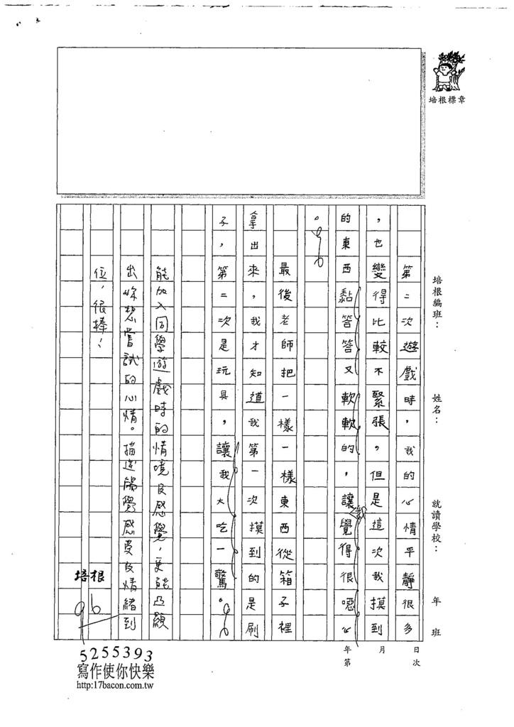 107W4206柯靜慈 (2).jpg